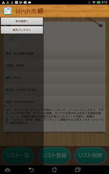 Wish本棚 apk screenshot