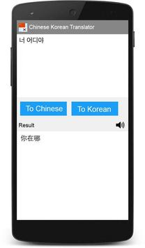 Korean Chinese Translator poster