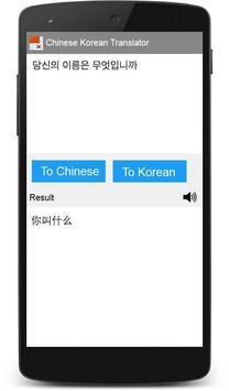 Korean Chinese Translator apk screenshot