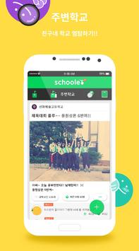 스쿨릿(Schoolet) - 우리학교 비밀 정보통 apk screenshot