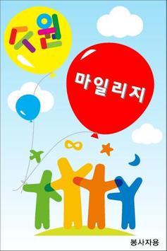 수원마일리지어플(가맹점용) poster