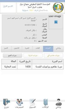 Sharq apk screenshot