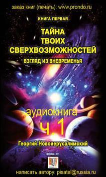 АудиоКн1 Твои Сверхвозможности poster