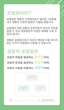 세종대 생협 앱 apk screenshot