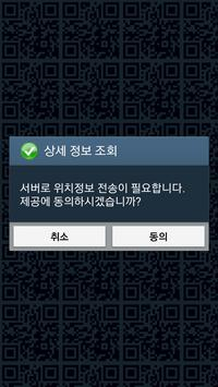짝퉁판별(2.4.10) apk screenshot