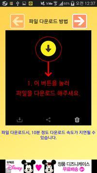 카톡파도 - 카카오톡 파일공유 도우미 apk screenshot