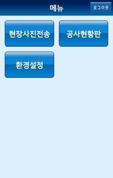 서진 사진전송 apk screenshot
