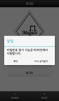 홍익대학교 마술동아리 매직스 poster