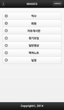 홍익대학교 마술동아리 매직스 apk screenshot