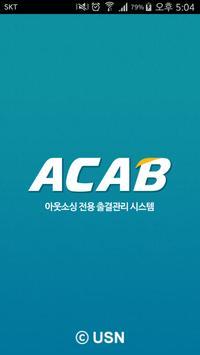 ACAB 비콘(Beacon)을 이용한 출결관리 서비스 poster