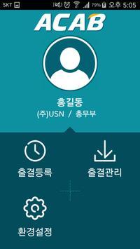 ACAB 비콘(Beacon)을 이용한 출결관리 서비스 apk screenshot