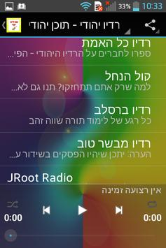 ספר הכוזרי apk screenshot