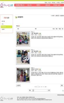 아이맘카페 apk screenshot