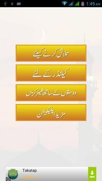 Ramzan Timings 2015 apk screenshot