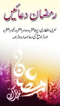 Ramzan Dua with Audio poster