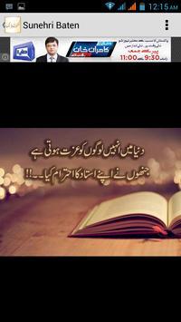 Sunehri Batain in Urdu apk screenshot