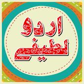 Urdu Lateefey icon