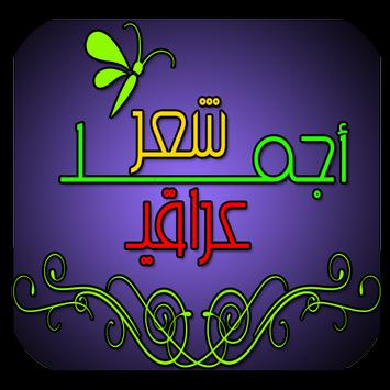 شعر عراقي poster