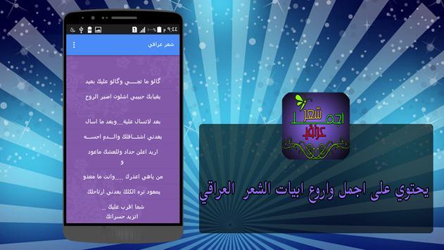 شعر عراقي apk screenshot