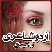 Urdu Shayari (Atif Saeed) icon