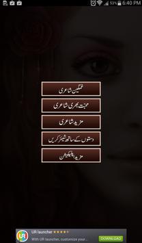 Urdu Shayari (Atif Saeed) poster
