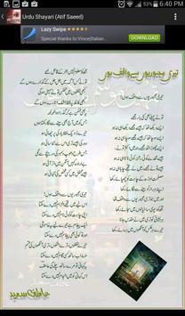 Urdu Shayari (Atif Saeed) apk screenshot