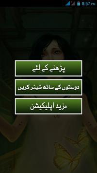 Ahmad Faraz (Urdu Shayari) apk screenshot