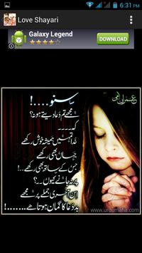 Urdu Love Shayari apk screenshot
