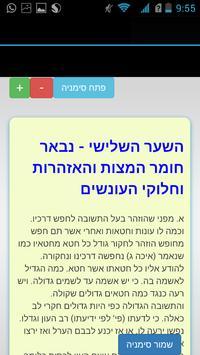 שערי תשובה apk screenshot