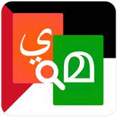 Malayalam To Arabic Dictionary icon