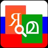Malayalam Russian Dictionary icon