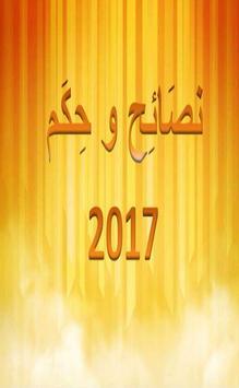 نصائح وحكم 2017 poster