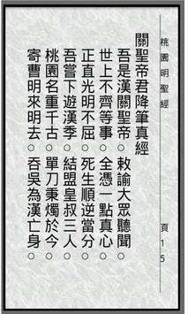 桃園明聖經 poster