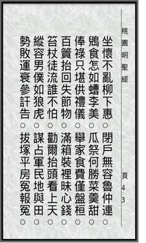 桃園明聖經 apk screenshot