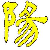 白陽修士的警惕 icon
