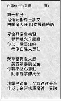 白陽修士的警惕 poster