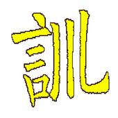 祖師四十八訓 icon