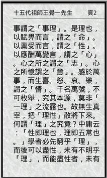 祖師四十八訓 apk screenshot