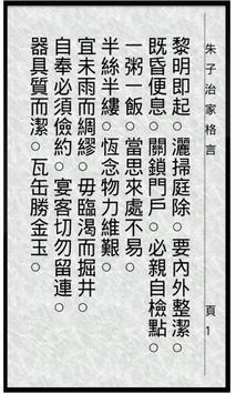 朱子治家格言 poster