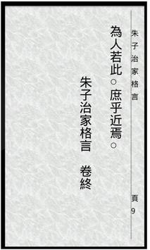 朱子治家格言 apk screenshot