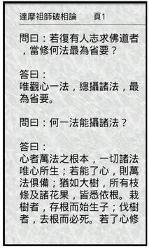 達摩祖師破相論 poster