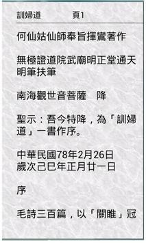 訓婦道 poster