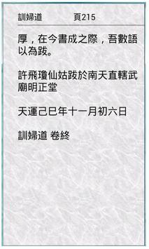 訓婦道 apk screenshot