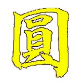 韓湘子寶傳 icon