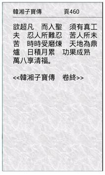 韓湘子寶傳 apk screenshot