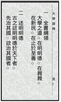 大學證釋 poster