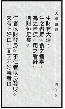 大學證釋 apk screenshot
