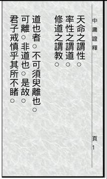 中庸證釋 poster