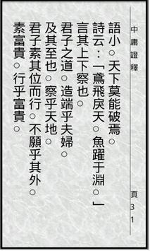 中庸證釋 apk screenshot