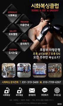 시화복싱 poster